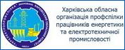kharkiv_profsplika.jpg