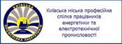 kiev_profspilka.jpg